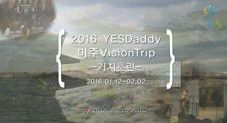 2016YD미주집회 포스터 시안2.jpg